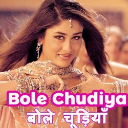 Bole chudiyan Lyrics by Sameer & Composed by Jatin Lalit and Sung by Kavita Krishnamurthy, Alka Yagnik, Sonu Nigam, Udit Narayan and Amit Kumar from K3G