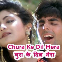 Chura Ke Dil Mera Lyrics चुरा के दिल मेरा Song Hindi and English