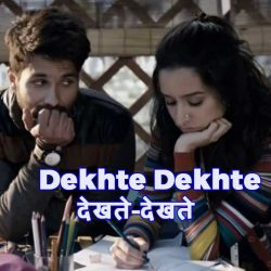 Dekhte Dekhte देखते-देखते Song Lyrics In Hindi and English
