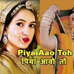 Piya Aao Toh Song Lyrics पिया आवो तो In Rajasthani Hindi English